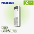 パナソニック Xシリーズ 床置形 PA-P160B4X シングル 6馬力相当