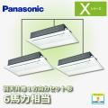 パナソニック Xシリーズ 高天井用1方向カセット形 PA-P160D4XTN2 同時トリプル 6馬力相当