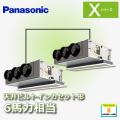 パナソニック Xシリーズ 天井ビルトインカセット形 PA-P160F4XDN3 同時ツイン 6馬力相当