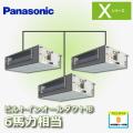 パナソニック Xシリーズ ビルトインオールダクト形 PA-P160FE4XTN3 同時トリプル 6馬力相当