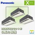 パナソニック Xシリーズ 2方向天井カセット形 PA-P160L4XTN2 同時トリプル 6馬力相当