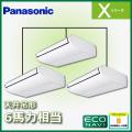 パナソニック Xシリーズ 天井吊形 ECONAVI PA-P160T4XTA2 同時トリプル 6馬力相当