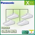 パナソニック Xシリーズ 天井吊形 ECONAVI PA-P160T4XVA2 同時ダブルツイン 6馬力相当