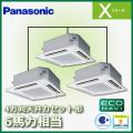 パナソニック Xシリーズ 4方向天井カセット形 ECONAVI PA-P160U4XTB 同時トリプル 6馬力相当