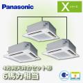 パナソニック Xシリーズ 4方向天井カセット形 標準 PA-P160U4XTN2 同時トリプル 6馬力相当