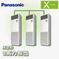 パナソニック Xシリーズ 床置形 PA-P224B4XTN 同時トリプル 8馬力相当