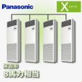 パナソニック Xシリーズ 床置形 PA-P224B4XVN 同時ダブルツイン 8馬力相当