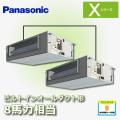 パナソニック Xシリーズ ビルトインオールダクト形 PA-P224FE4XDN3 同時ツイン 8馬力相当