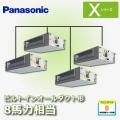 パナソニック Xシリーズ ビルトインオールダクト形 PA-P224FE4XVN3 同時ダブルツイン 8馬力相当