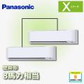 パナソニック Xシリーズ 壁掛形 標準 PA-P224K4XDN2 同時ツイン 8馬力相当