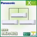 パナソニック Xシリーズ 壁掛形 ECONAVI PA-P224K4XTA2 同時トリプル 8馬力相当
