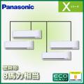 パナソニック Xシリーズ 壁掛形 ECONAVI PA-P224K4XVA2 同時ダブルツイン 8馬力相当