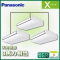 パナソニック Xシリーズ 天井吊形 ECONAVI PA-P224T4XTA2 同時トリプル 8馬力相当