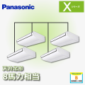 パナソニック Xシリーズ 天井吊形 標準 PA-P224T4XVN2 同時ダブルツイン 8馬力相当