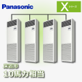 パナソニック Xシリーズ 床置形 PA-P280B4XVN 同時ダブルツイン 10馬力相当