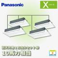 パナソニック Xシリーズ 高天井用1方向カセット形 PA-P280D4XVN2 同時ダブルツイン 10馬力相当
