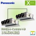 パナソニック Xシリーズ 天井ビルトインカセット形 PA-P280F4XDN3 同時ツイン 10馬力相当