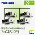 パナソニック Xシリーズ 天井ビルトインカセット形 PA-P280F4XVN3 同時ダブルツイン 10馬力相当