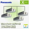 パナソニック Xシリーズ ビルトインオールダクト形 PA-P280FE4XVN3 同時ダブルツイン 10馬力相当