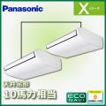 パナソニック Xシリーズ 天井吊形 ECONAVI PA-P280T4XDA2 同時ツイン 10馬力相当