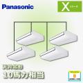 パナソニック Xシリーズ 天井吊形 標準 PA-P280T4XVN2 同時ダブルツイン 10馬力相当
