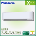 パナソニック Xシリーズ 壁掛形 ECONAVI PA-P40K4SXA2 PA-P40K4XA2 シングル 1.5馬力相当