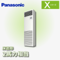 パナソニック Xシリーズ 床置形 PA-P50B4SX PA-P50B4X シングル 2馬力相当