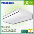 パナソニック Xシリーズ 天井吊形 ECONAVI PA-P50T4SXA2 PA-P50T4XA2 シングル 2馬力相当