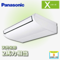 パナソニック Xシリーズ 天井吊形 標準 PA-P50T4SXN2 PA-P50T4XN2 シングル 2馬力相当