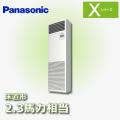 パナソニック Xシリーズ 床置形 PA-P56B4SX PA-P56B4X シングル 2.3馬力相当
