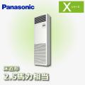 パナソニック Xシリーズ 床置形 PA-P63B4SX PA-P63B4X シングル 2.5馬力相当