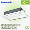 パナソニック Xシリーズ 高天井用1方向カセット形 PA-P63D4SXN2 PA-P63D4XN2 シングル 2.5馬力相当