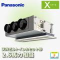 パナソニック Xシリーズ 天井ビルトインカセット形 PA-P63F4SXN3 PA-P63F4XN3 シングル 2.5馬力相当