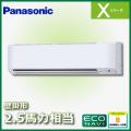 パナソニック Xシリーズ 壁掛形 ECONAVI PA-P63K4SXA2 PA-P63K4XA2 シングル 2.5馬力相当