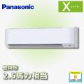 パナソニック Xシリーズ 壁掛形 標準 PA-P63K4SXN2 PA-P63K4XN2 シングル 2.5馬力相当