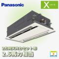 パナソニック Xシリーズ 2方向天井カセット形 PA-P63L4SXN2 PA-P63L4XN2 シングル 2.5馬力相当