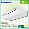 パナソニック Xシリーズ 天井吊形 ECONAVI PA-P63T4SXA2 PA-P63T4XA2 シングル 2.5馬力相当