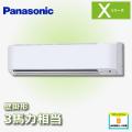 パナソニック Xシリーズ 壁掛形 標準 PA-P80K4SXN2 PA-P80K4XN2 シングル 3馬力相当