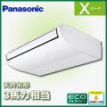 パナソニック Xシリーズ 天井吊形 ECONAVI PA-P80T4SXA2 PA-P80T4XA2 シングル 3馬力相当