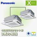 パナソニック Xシリーズ 4方向天井カセット形 標準 PA-P80U4SXDN2 PA-P80U4XDN2 同時ツイン 3馬力相当
