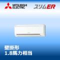 三菱電機 スリムER 壁掛形(ワイヤード) PKZ-ERMP45SKM PKZ-ERMP45KM シングル 1.8馬力