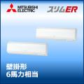 三菱電機 スリムER 壁掛形(ワイヤード) PKZX-ERMP160KM 同時ツイン 6馬力