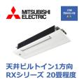 三菱電機 1方向天井カセット形 RXシリーズ MLZ-RX6317AS 20畳程度