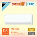 ダイキン スゴ暖KXシリーズ  壁掛形 S22UTKXP-W  6畳程度