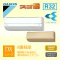 ダイキン スゴ暖DXシリーズ  壁掛形 S25UTDXS-W S25UTDXS-C 8畳程度