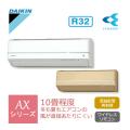 ダイキン 壁掛形 AXシリーズ S28UTAXS-W S28UTAXS-C 10畳程度