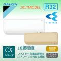 ダイキン 壁掛形 CXシリーズ S56UTCXP-W S56UTCXP-C 18畳程度