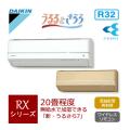 ダイキン 壁掛形 RXシリーズ S63UTRXP-W S63UTRXP-C 20畳程度