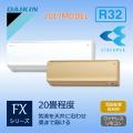ダイキン 壁掛形 FXシリーズ S63UTFXP-W S63UTFXP-C 20畳程度