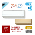 ダイキン 壁掛形 RXシリーズ S90UTRXP-W S90UTRXP-C 29畳程度